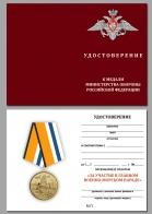 """Бланк удостоверения к медали """"За участие в Главном военно-морском параде"""""""