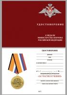 """Бланк удостоверения к медали """"За участие в учениях"""" МО РФ"""