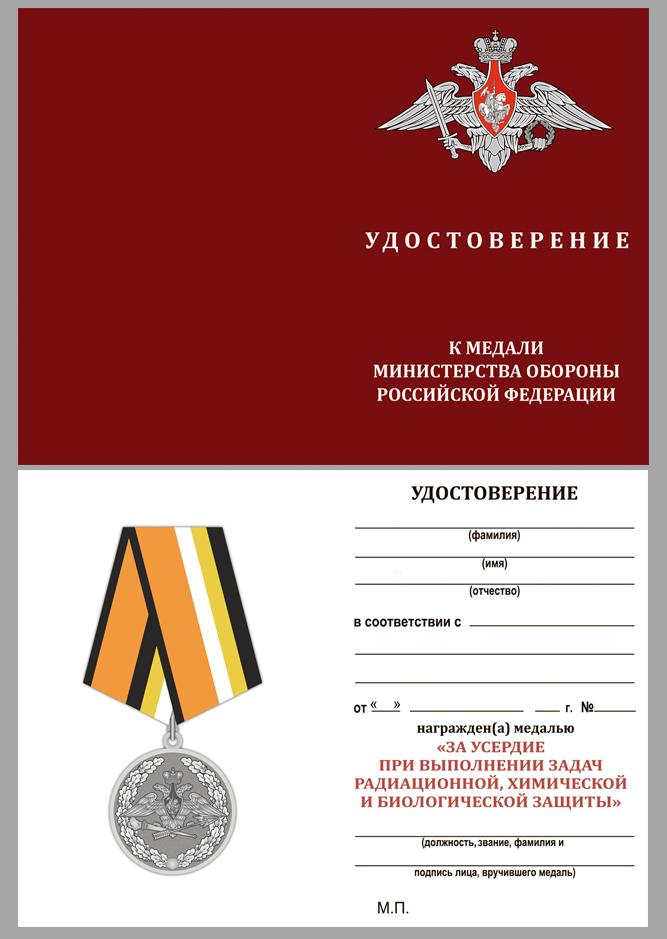 """Бланк удостоверения к медали """"За усердие при выполнении задач радиационной, химической и биологической защиты"""""""