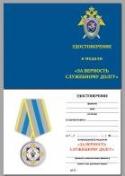 """Бланк удостоверения к медали """"За верность служебному долгу"""" (СК России)"""