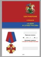 """Бланк удостоверения к медали """"За веру и службу России"""""""