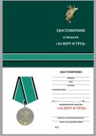 """Бланк удостоверения к медали """"За Веру и Труд"""""""