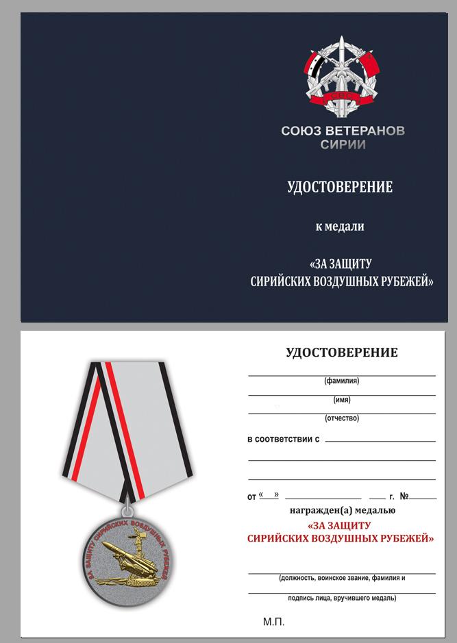"""Удостоверение к медали """"За военную операцию в Сирии"""""""
