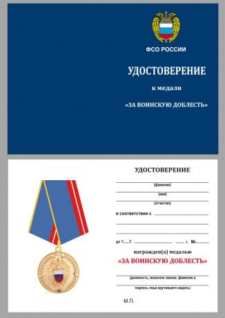 """Бланк удостоверения к медали """"За воинскую доблесть"""" ФСО России"""