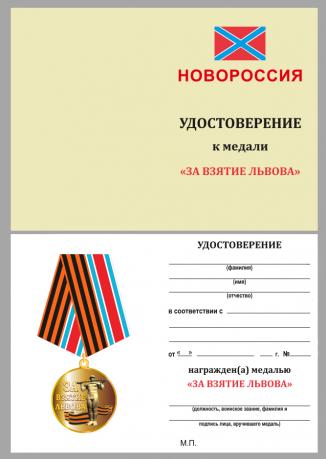 """Бланк удостоверения к медали """"За взятие Львова"""""""