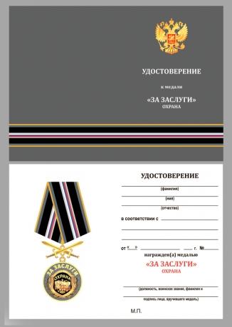 """Бланк удостоверения к медали """"За заслуги"""" Охрана"""