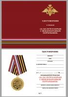 """Бланк удостоверения к медали """"За заслуги в борьбе с международным терроризмом"""""""