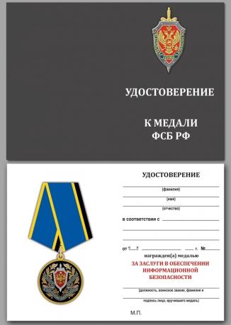 """Бланк удостоверения к медали """"За заслуги в обеспечении информационной безопасности"""""""