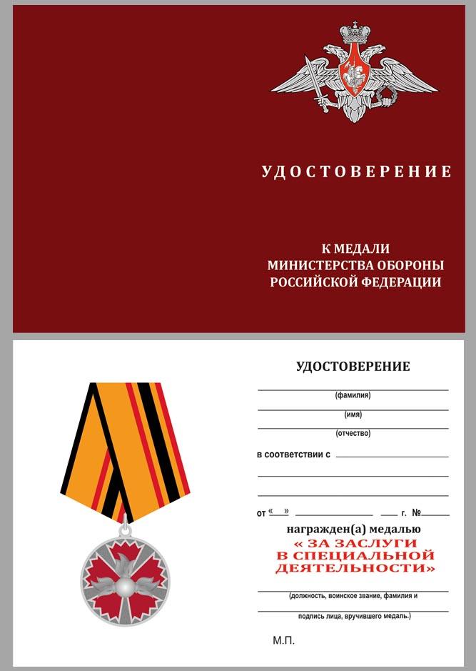 """Бланк удостоверения к медали """"За заслуги в специальной деятельности"""" ГРУ"""