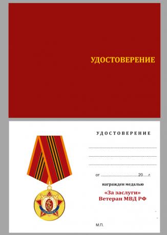 """Бланк удостоверения к медали """"За заслуги"""" Ветеран МВД РФ"""