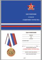 """Бланк удостоверения к медали Защитнику Отечества """"23 февраля"""""""