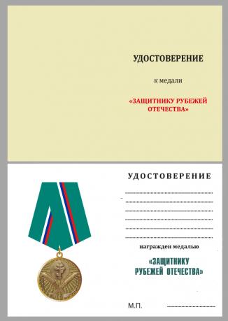 """Бланк удостоверения к медали """"Защитнику рубежей Отечества"""""""