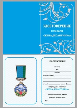 """Бланк удостоверения к медали """"Жена десантника"""""""