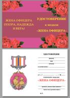 """Бланк удостоверения к медали """"Жена офицера"""""""