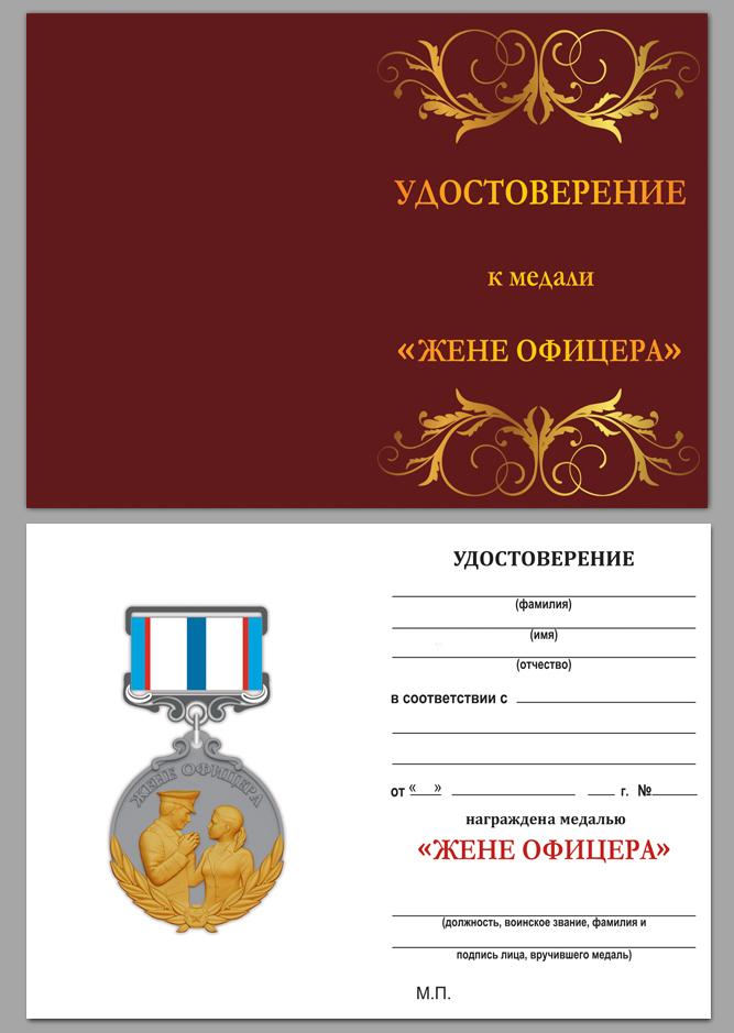 """Бланк удостоверения к медали """"Жене офицера"""""""