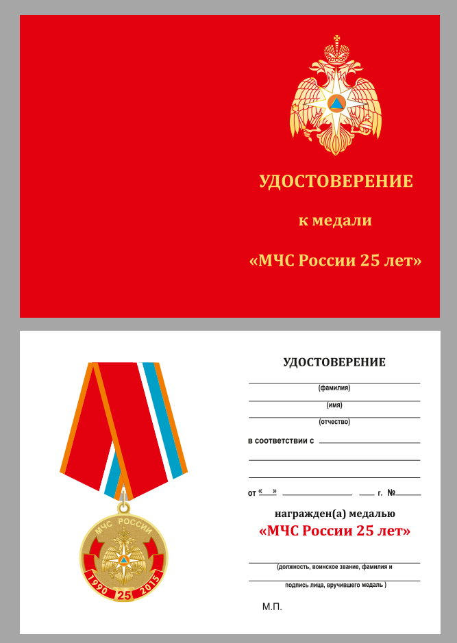 """Бланк удостоверения к наградной медали """"МЧС России 25 лет"""""""