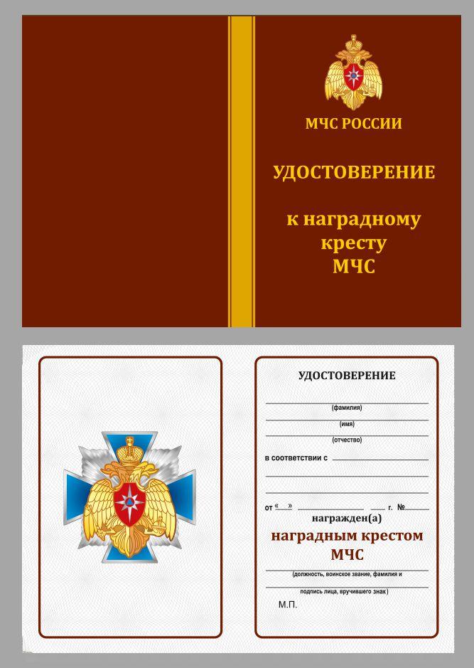 Бланк удостоверения к наградному Кресту МЧС России