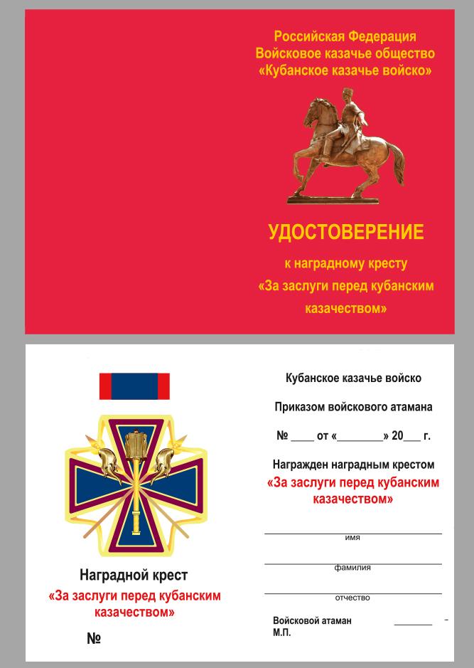"""Бланк удостоверения к наградному кресту """"За заслуги перед Кубанским казачеством"""""""