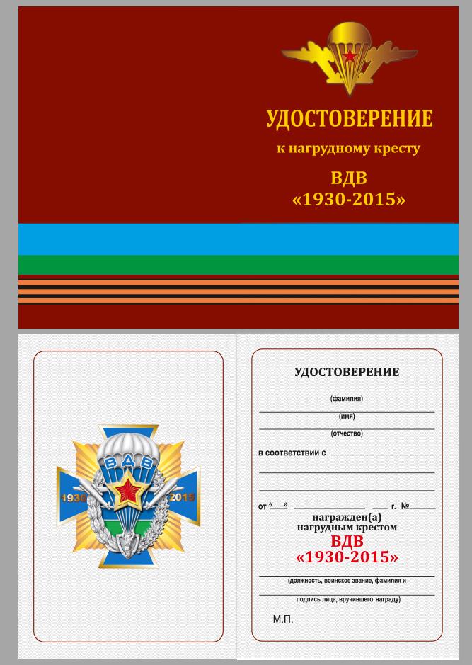 """Бланк удостоверения к нагрудному кресту ВДВ """"1930-2015"""""""