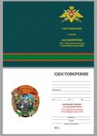 """Бланк удостоверения к нагрудному знаку """"14 ОБрПСКР Казакевичево"""""""