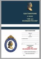 """Бланк удостоверения к нагрудному знаку """"300 лет полиции"""""""