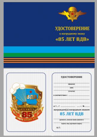"""Бланк удостоверения к нагрудному знаку """"85 лет ВДВ"""""""