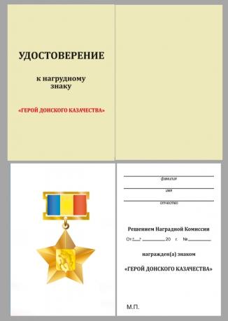 """Бланк удостоверения к нагрудному знаку """"Герой Донского казачества"""""""