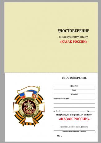"""Бланк удостоверения к нагрудному знаку """"Казак России"""""""