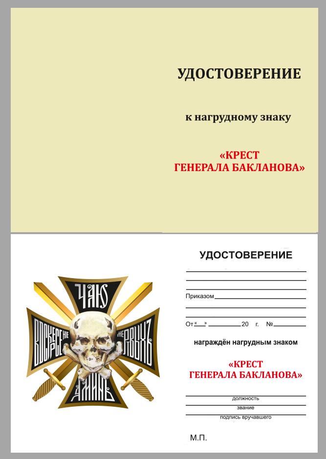 """Бланк удостоверения к нагрудному знаку """"Крест генерала Бакланова"""""""