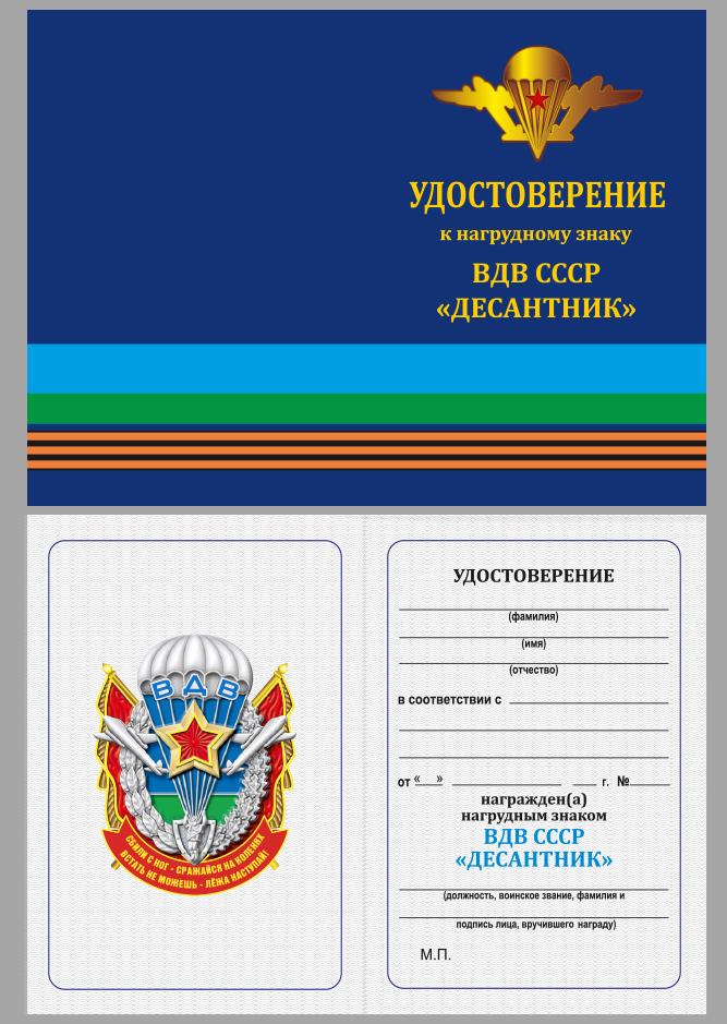 """Бланк удостоверения к нагрудному знаку ВДВ """"Десантник"""""""