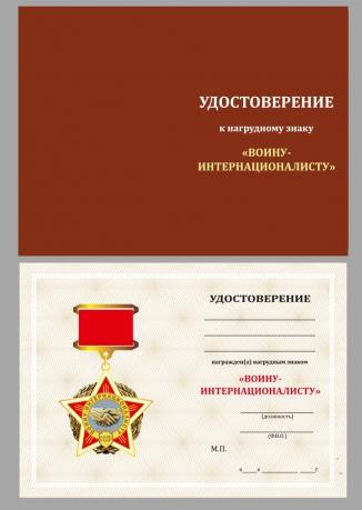 """Бланк удостоверения к нагрудному знаку """"Воину-интернационалисту"""""""