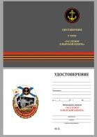 """Бланк удостоверения к нагрудному знаку """"За службу в Морской пехоте"""""""