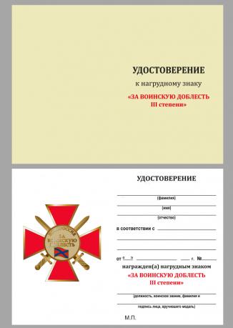 """Бланк удостоверения к нагрудному знаку """"За воинскую доблесть III степени"""""""