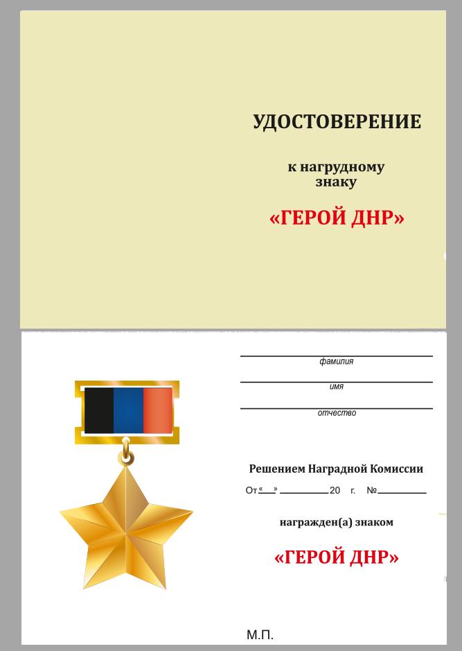 """Бланк удостоверения к нагрудному знаку """"Звезда Героя ДНР"""""""