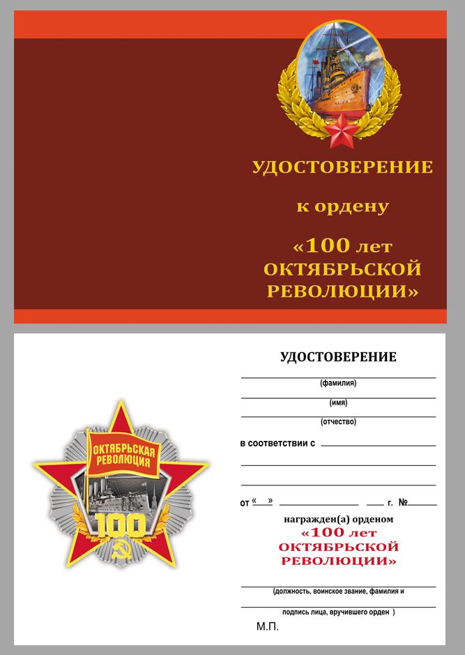 """Бланк удостоверения к ордену """"100 лет Октябрьской революции"""""""