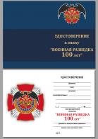 """Бланк удостоверения к ордену """"100 лет Военной разведке"""""""