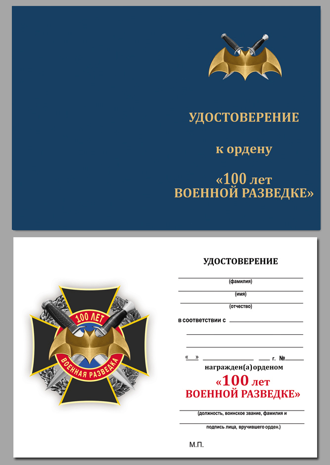 """Бланк удостоверения к ордену """"100 лет Военной разведки"""""""
