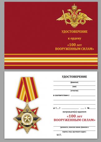 """Бланк удостоверения к ордену """"100 лет Вооруженным силам"""""""