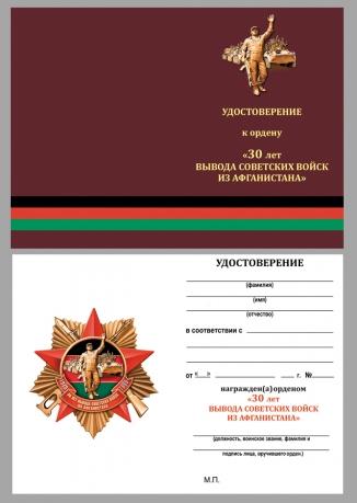 """Бланк удостоверения к ордену """"30 лет вывода Советских войск из Афганистана"""""""