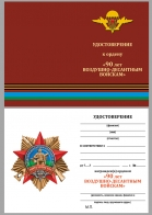 """Бланк удостоверения к ордену """"90 лет Воздушно-десантным войскам"""""""