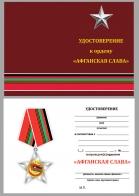 """Бланк удостоверения к ордену """"Афганская слава"""""""