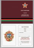 Бланк удостоверения к ордену Афганской войны