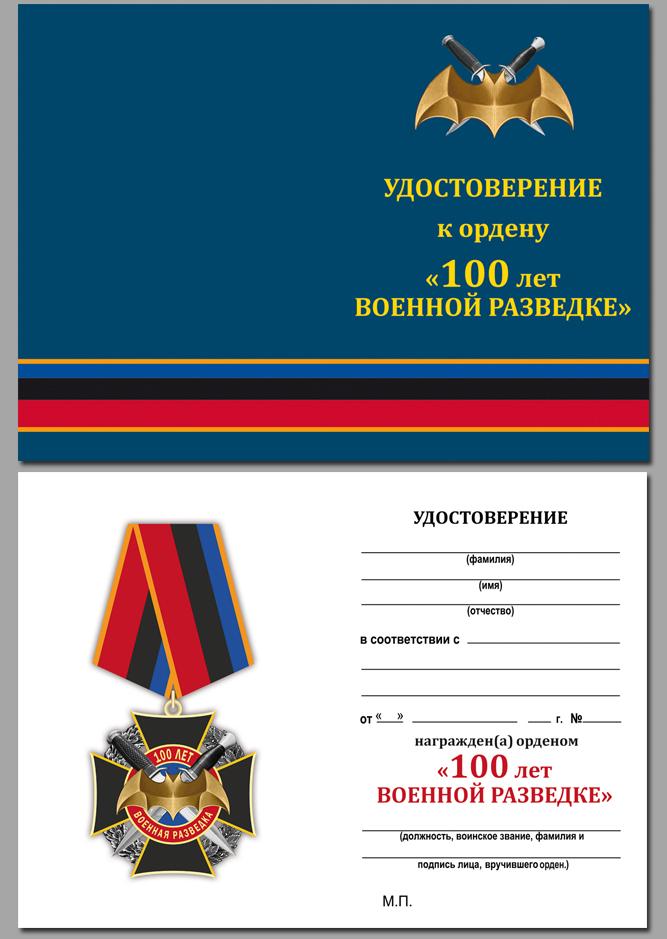 Бланк удостоверения к ордену к 100-летию Военной разведки (на колодке)