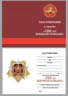 Бланк удостоверения к ордену к 100-летию Военной разведки