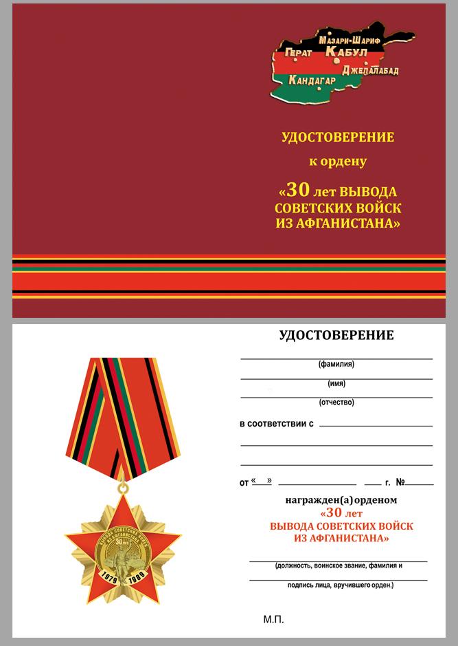 Бланк удостоверения к ордену к 30-летию вывода Советских войск из Афганистана на колодке