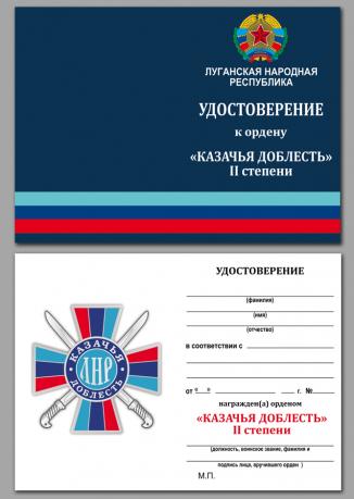 """Бланк удостоверения к ордену ЛНР """"Казачья доблесть"""" 2 степени"""