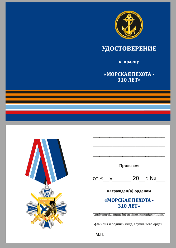 Бланк удостоверения к ордену Морская пехота 310 лет