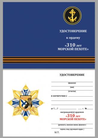 Бланк удостоверения к ордену Морской пехоты
