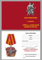 """Бланк удостоверения к ордену на колодке """"100 лет Красной Армии"""""""