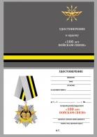"""Бланк удостоверения к ордену на колодке """"100 лет Войскам связи"""""""